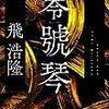第40回日本SF大賞候補作をいくつか読む