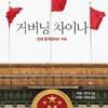 ソウル大学の授業 ~中国政治論編~