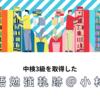 中国語検定3級のために勉強した参考書を全部紹介します!