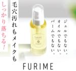 FURIME(フリミー)のクレンジング効果が口コミで高評価の理由!洗顔料に含まれる成分、使い方に注目