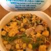 カップ麺「カップヌードル 香辣海鮮味(スパイシーシーフード)」を食べてみました