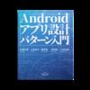 「Androidアプリ設計パターン入門」を読んで(その3)