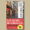 #中島恵「日本の「中国人」社会」
