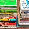 成長を実感できる週1冊の読書