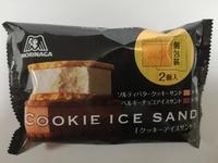 ファミマ「限定」クッキーアイスサンドが美味しい。2個入りで大満足である!