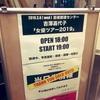 吉澤嘉代子「女優ツアー2019」名古屋公演を観た!