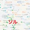 【うどん8ユーロ】スペインの和食料理店たっか!