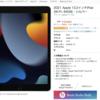 新型iPad第9世代とiPad mini第6世代、Amazonでも予約開始