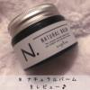 【レビュー】ナプラ N.(エヌドット)ナチュラルバーム♡大人気の保湿力抜群ヘアワックス!