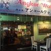 代々木のカンボジア料理屋さん「アンコールワット」に行ってきました。