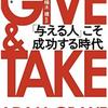 ☆人に応援されたいあなたへ『GIVE&TAKE アダム・グラント著』をおすすめします!!