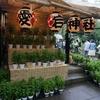 2018/06/24 神谷町散歩 愛宕神社/天徳寺/お寺?