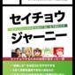 「セイチョウ・ジャーニー」のコンテンツ紹介 VTRyo編