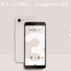 大手キャリアはドコモとソフトバンクから販売!Google Pixel3価格発表