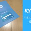 Kyashリアルカード届いた!LINE Payカードとくらべてみる!