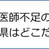 医師不足の都道府県はどこだ〜人口10万人あたりの医師数