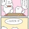 4コマ漫画「謹賀新年」