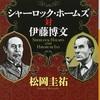 松岡圭祐『シャーロック・ホームズ対伊藤博文』