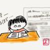【4】図書館情報学で留学する。どの留学先を選ぶのか