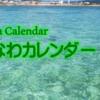 おきなわカレンダー もくじ