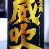 菫露 威吹 2020 純米大吟醸 無濾過生原酒