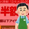 平成最後の年末商戦開幕!楽天スーパーセールのおすすめ商品とは?