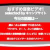 第150回  「今日の日本の音楽界(ひいては日本の映像文化)の礎(いしずえ)」を築いた人々につながるトークが「踊る!さんま御殿!!」(日テレ)において展開された!と妄想する【川村ケンスケの「音楽ビデオってほんとに素晴らしいですね」】