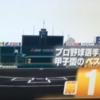 プロが選ぶ甲子園のベストプレイヤー2018年高校野球『追跡 LIVE! SPORTS ウォッチャー』