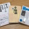読書会〜「幸福論」