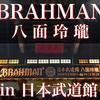 【八面玲瓏】結成20年を越えたBRAHMANの新境地・初の日本武道館Liveへ行きました