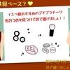 【イエベ秋・オータムタイプ】パーソナルカラーでアラフォー美肌メイク!おすすめプチプラチーク 20選