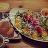 087食目「野菜をたくさん食べちゃうランチ」