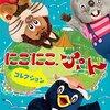 DVD 「にこにこぷん コレクション」〈特製トートバッグ付〉11月23日発売!
