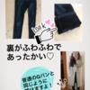 【少ない服で着回し企画】しまむらのあったか裏地パンツで寒い冬を乗り切る!!