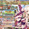 【花騎士】後半イベントで貰える華霊石の数は・・・