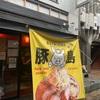 ビストロ 猪鹿酉 (イノシカチョウ) が「二郎インスパイア」の「豚島」になった!