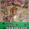 宮尾岳「アオバ自転車店といこうよ!」第1巻