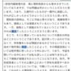 森友学園国有地「特段定めのない特例的な処理となる」との文言が削除。適法適正とした安倍内閣の過去答弁とくいちがう。