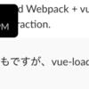 vue-loaderのドキュメントを和訳しました