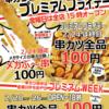 串カツ田中で串カツ全品100円!メガむ~串も対象。プレミアムフライデーに開催