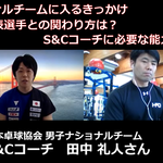 Vol.2 キャリアインタビュー ――NSCAジャパン