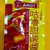 香港土産ー調味料【5】淘大の「咕嚕甜酸醬(酢豚の素)」
