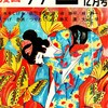 青林堂創業者/漫画雑誌『ガロ』初代編集長・長井勝一インタビュー「世の中から差別をなくすことを、底の底に持った雑誌を出版していこう」