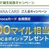 今年もきた!ANA VISA入会キャンペーンで『2,700+32,000+500ANAマイル』獲得