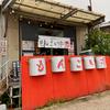 もんごい亭 丹那本店(南区)清涼生姜ジュレの冷やしらーめん2