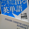 外国語~出来ないものは出来ん! だって日本人なんだもん・・・