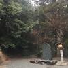 【御朱印】静岡県周智郡森町:小國神社