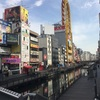 名古屋→大阪難波