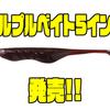 【ジーザー】テールがプルプリ動くワームに新サイズ「プルプルベイト5インチ」追加!
