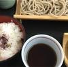 十割そばが食べたくて道の駅淡河の淡竹へ【神戸市北区】